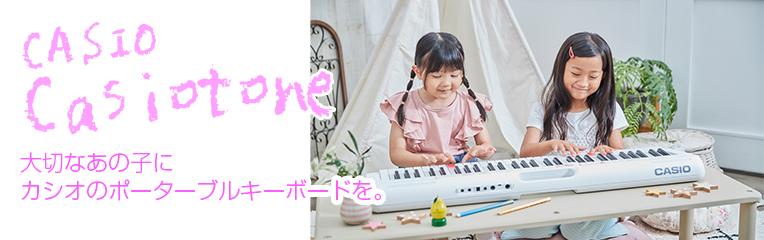 ■ CASIO ポータブルキーボード