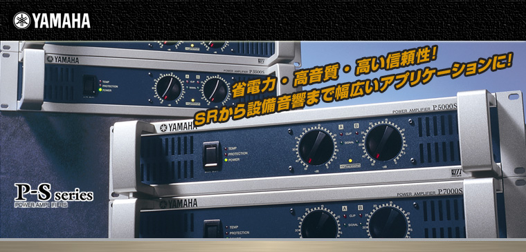 ◆ ヤマハ パワーアンプ 「 P-Sシリーズ 」