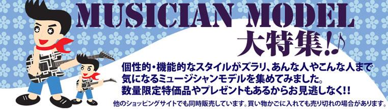 ミュージシャンモデル大特集!