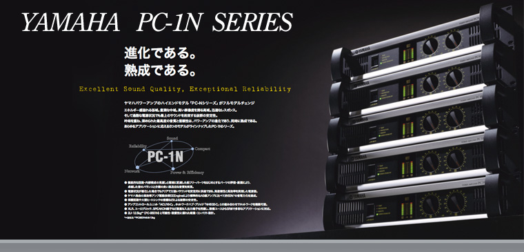 ◆ ヤマハ パワーアンプ PC-1Nシリーズ