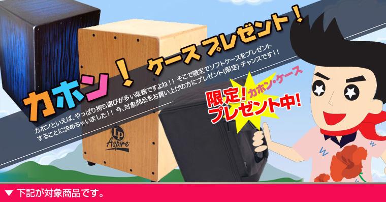 ◆カホンでポン!っとケースプレゼント!