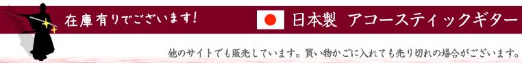 日本製 アコースティックギター 在庫有ります! ★