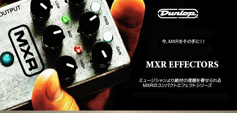 MXR エフェクター
