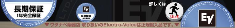◆ Electro-Voice ( EV ) メーカー正規輸入品