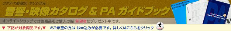 ◆ 音響・映像機器総合カタログ2014 & PA GUIDE BOOK プレゼント対象商品