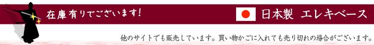 日本製 エレキベース 在庫有ります! ★