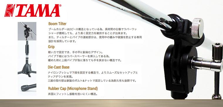 ◇ TAMAマイクスタンド