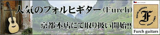 """人気のフォルヒギター""""Furch""""京都本店にて取り扱い開始!!"""