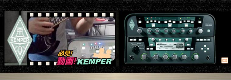 KEMPERでプロファイリング&レコーディングを!
