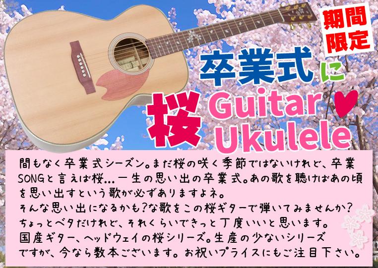 フェンダープレゼントキャンペーン ギター PT-03 プレゼント