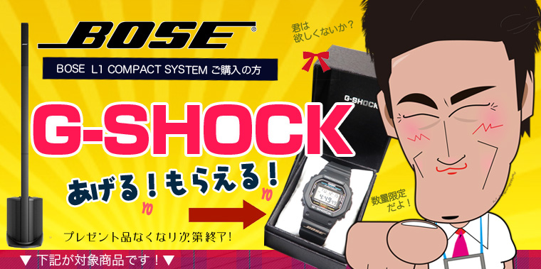 BOSE  L1 Compact system 限定プレゼント付き