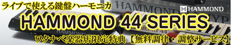 HAMMOND 44 SERIES 4機種試奏可能!ワタナベ楽器店限定特典付き♪