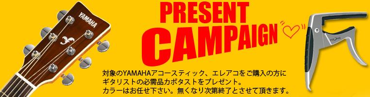 YAMAHA プレゼントキャンペーン アコギ・エレアコ