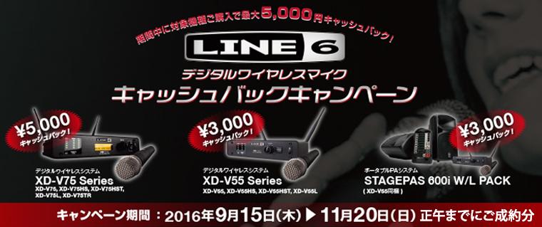 Line 6 デジタルワイヤレスマイク キャッシュバックキャンペーン