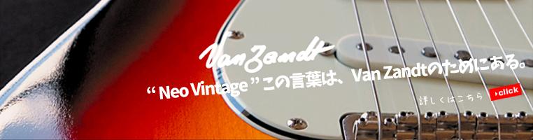 """""""Neo Vintage""""この言葉は、Vanzandtのためにある。"""