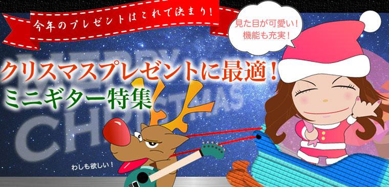 ミニミニクリスマス特集