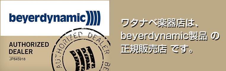 ■ beyerdynamic 正規販売店