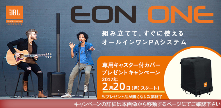 EON ONEキャスター付カバー プレゼントキャンペーン