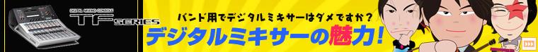 デジタルミキサー講座 TF1 〜バンドでデジミキ 解説 使い方 など〜