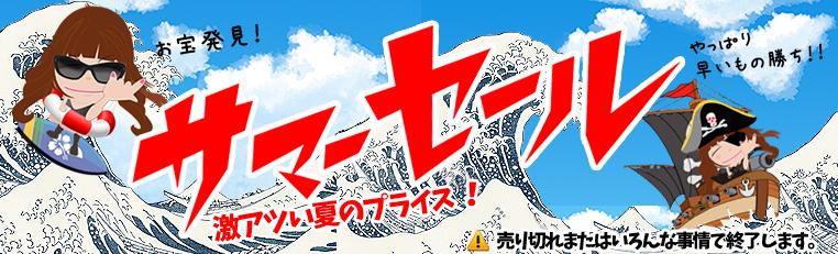 2017 大特価Sale! アクセサリー・小物 ★