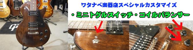 GIBSON LP SG スペシャルスペックキャンペーン