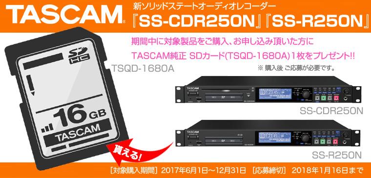 ◇TASCAM 純正16GB SDカードプレゼントキャンペーン