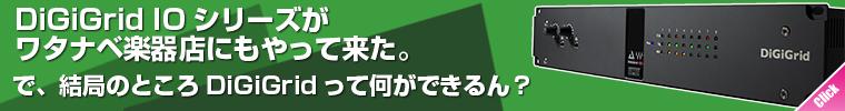 ■= Digigrid IOシリーズ がワタナベ楽器店にもやって来た。