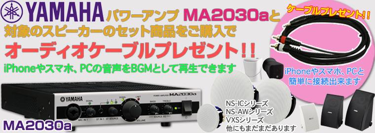 パワーアンプ YAMAHA 2030a と対象スピーカーのセットを買ってケーブルプレゼント