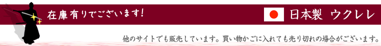 日本製 ウクレレ 在庫有ります! ★