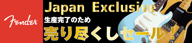 Fender Japan Exclusive 売り尽くしセール!