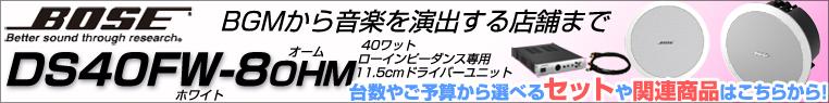 天井埋込スピーカー DS40FW-8OHM ホワイト