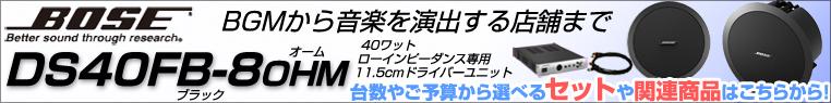 天井埋込スピーカー DS40FB-8OHM ブラック