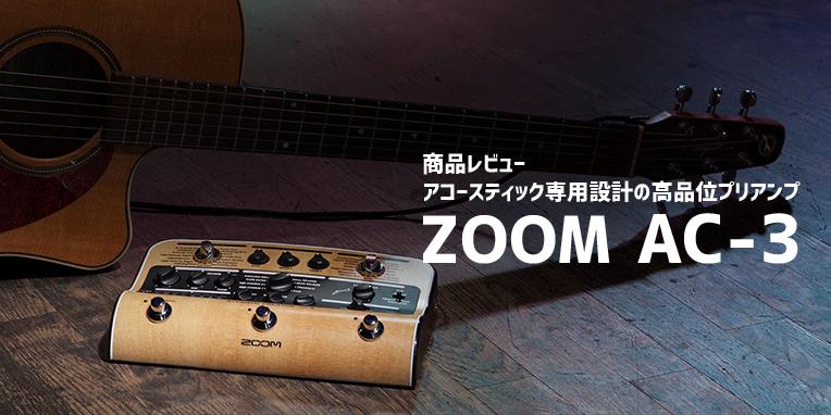 ■ 高品位アコースティックギタープリアンプ ZOOM AC-3 の6つのポイント!