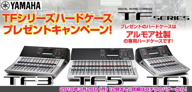 YAMAHA TF5・TF3・TF1専用ハードケースプレゼントキャンペーン
