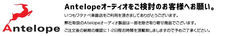 ■= ANTELOPE オーディオ製品についてお願い