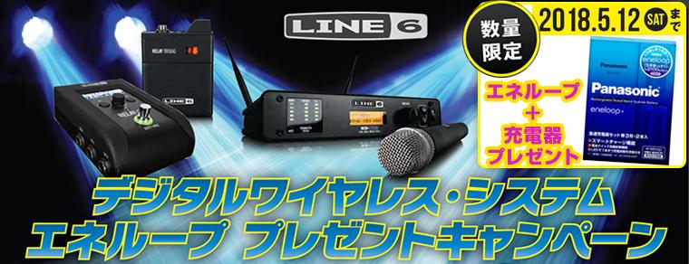 Line6 デジタルワイヤレスシステム エネループ プレゼントキャンペーン