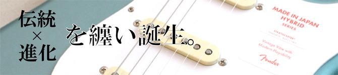 【Fender】伝統的なルックスに秘めたモダンスペック【Hybrid】