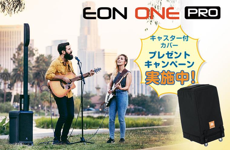 JBL EON ONE PRO  キャスター付カバープレゼントキャンペーン
