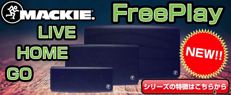 MACKIE  バッテリー駆動の NEW FreePlay シリーズ!!