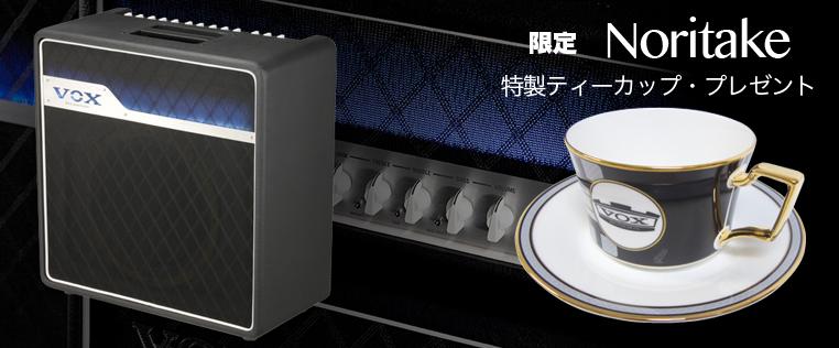 VOX MVX150C1  ノリタケティーカッププレゼント!