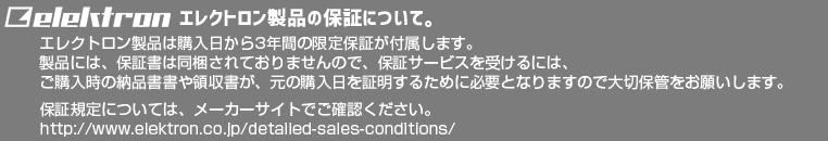 ■ elecktron 保証について