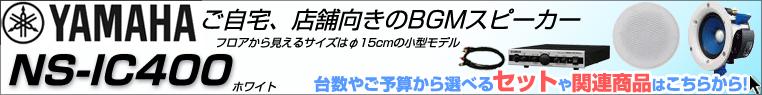 天井埋込スピーカー NS-IC400 ホワイト