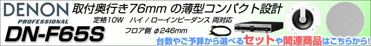 天井埋込スピーカー DENON DN-F65S
