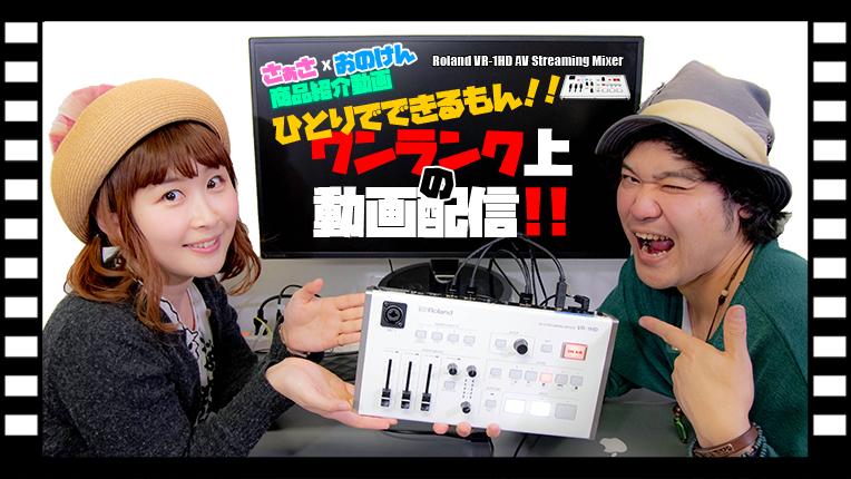 ■ 動画配信 AV ストリーミング ミキサー ROLAND VR-1HD