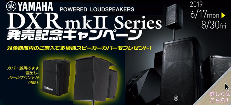 DXRmkII シリーズ発売記念キャンペーン