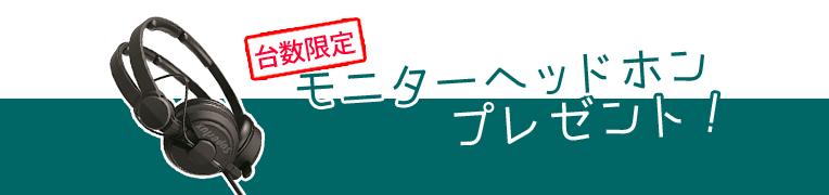 ■ ヘッドホン プレゼントキャンペーン