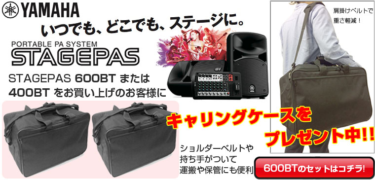 STAGEPAS 600BT/400BT購入でキャリングケースプレゼント!