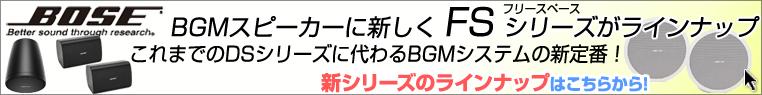 BOSE BGMスピーカー 新シリーズ 「FSシリーズ」 のご案内
