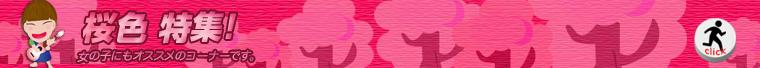◆ かわいい桜色 ( ピンク系 ) の 楽器特集!