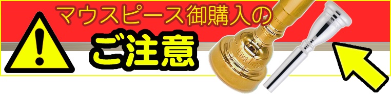 金管マウスピース